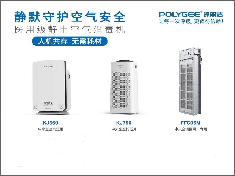 室内空气消毒先进技术——DESP介质静电